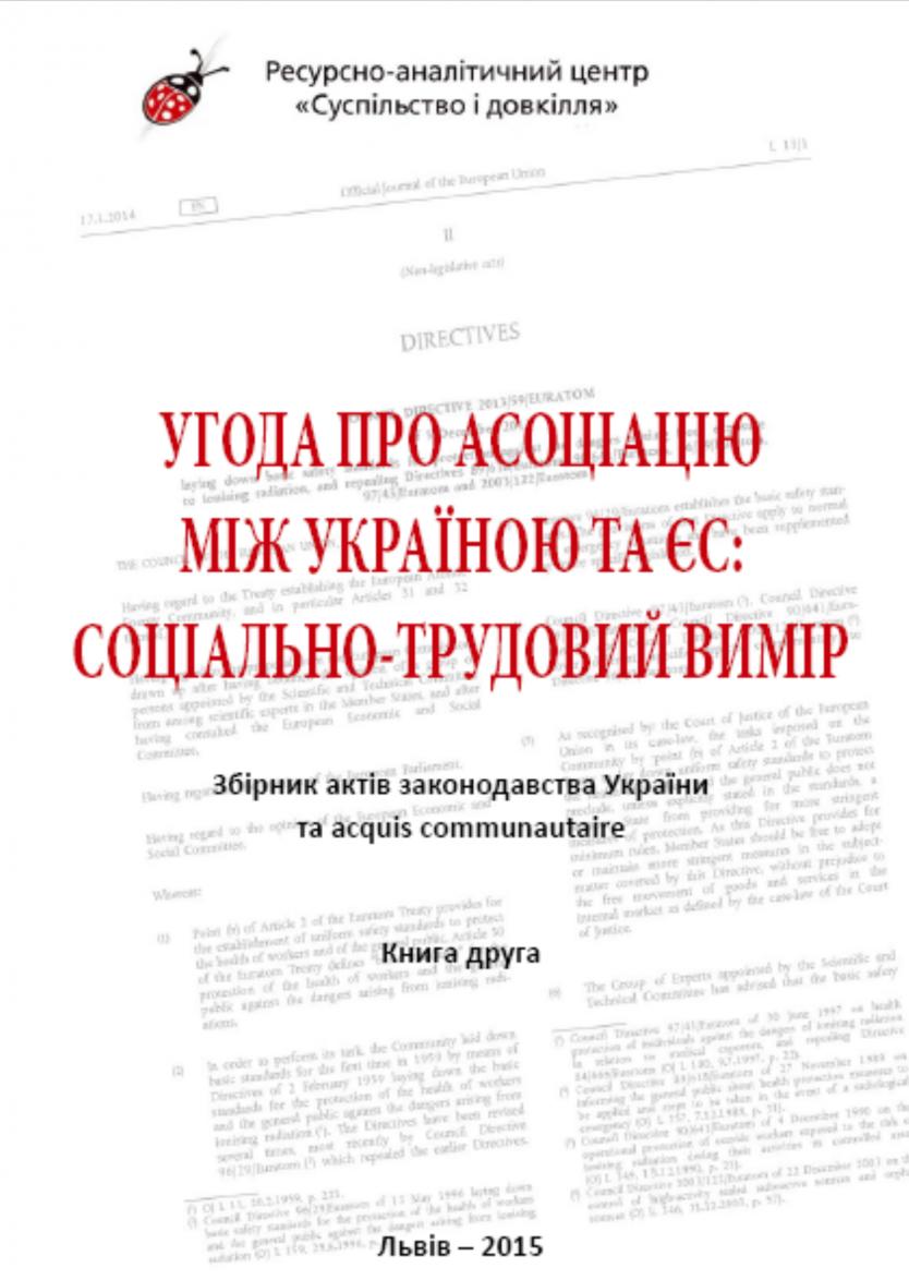 Eu Ukraineassociation Agreement Social And Labour Dimension Part